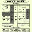 キッズステーション通信8月号