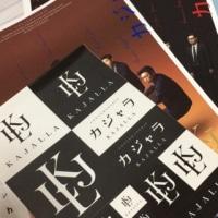 CONTEMANSHIP KAJALLA #2『裸の王様』@日経ホール