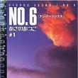 「No6」を読んだ。