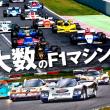 今週末はSUZUKA Sound of ENGINE 2017が行われます。