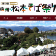 秋の3連休は信州・松本そば祭りへ!