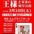 直訳ロッカー「王様」岐阜公演!!