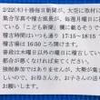 送迎2/22(木)のお願い(2/18)