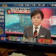 衆院選挙の現時点での結果と台風接近