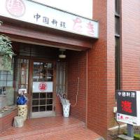 中国料理瀧でございます~(・∀・)ノ
