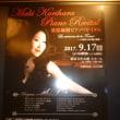 9月17日 栗原麻樹ピアノ・リサイタル