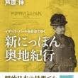 歴史・鉄道紀行の名手、芦原伸が、明治日本の辺境を旅した英国人女性旅行家イザベラ・バードの歩いた道を追った