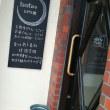 """9/22パワーリハ:西宮協立リハビリ病院と""""とことこカフェ""""の日(⌒‐⌒)"""