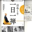法友「枡野俊明師」の日捲り~帯広の書店で発見