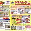 8月28日(月)・29日(火)は、はたやすセール開催!!