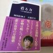 阿川佐和子さんの本に感謝♪