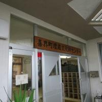 喜界町埋蔵文化財セーター