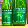 ◆日本酒◆福岡県・みいの寿 三井の寿 純米吟醸 生酒 バトナージュ BATONNAGE