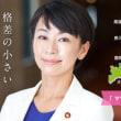 政治的策略に失墜させられる民権政治家山尾志桜里代議士