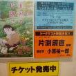 新文芸坐「片渕須直ナイト2018」へ(2)