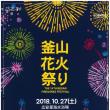 2018釜山花火大会 日本語のポスターでましたっ^^