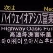 2017夏☆伊戸シャークスクランブルツアー その7/18:55とみうら枇杷倶楽部