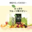 【めっちゃたっぷりフルーツ青汁】ゼリー 評判口コミ