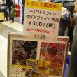 『宇宙戦隊キュウレンジャー』のヒーローショー見たぶー!