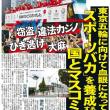 日刊ゲンダイ / 「東京五輪に向けて血眼になって『スポーツバカ』を養成する国とマスコミ」