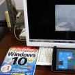 Windows10はかんたんじゃなかった