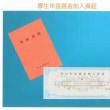 年金月額10万円以下の人にお勧め 年金履歴書!