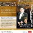 京都市交響楽団 第608回定期演奏会