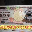 「百万円」を食べました。