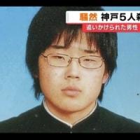 神戸市北区5人殺傷事件の巻。