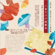 【おしらせ】二頁だけの読書会vol.10(大阪大学・筑波大学コラボによる特別編)「あなた」と「私」を結ぶもの