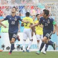 サッカー西野ジャパン、コロンビア相手に予想外!?の大勝利!!GL突破に向けて大きな一歩を踏み出す!!!