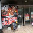 牛角 福岡キャナルシティ博多前店~キャナル 肉 ランチで検索~