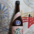 ★長野「積善 純米生酒 リンゴ花酵母」に興味を惹かれて