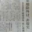 沖縄県への緊急提案~IUCN来日に向けて