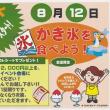 横浜南部市場 食品関連卸売センター 8月12日 土曜イベントのお知らせ
