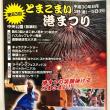 沿線の夏まつりポスター  いろいろ(^O^)
