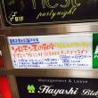 2017/8/6(日) 怖い図書館「心霊写真と過ごす夕べ」