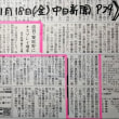 滋賀・饗庭野にオスプレイ飛来/来月訓練、最大4機・・・1月18日 中日新聞
