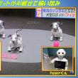 人々の暮らしに貢献 「ロボットがAI載せて揃い踏み」
