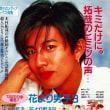 拓哉ドラマHistory 1993年『花より男子』CDブックⅢ