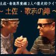 堀内佳×宮尾知明ライブ