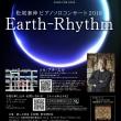 1/27(日)いよいよ今週末!大阪 天満「プチ・エル」piano solo ♪