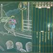 11月の校長室黒板(H30)