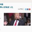 """あなたはこの番組を見たか?NHKスペシャル「アメリカVS.中国  """"未来の覇権""""争いが始まった」"""