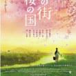 映画『夕凪の街 桜の国』(2007)