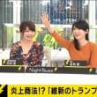 元朝日新聞編集委 山田厚史さん やっぱり朝日バカだった。