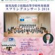吹奏楽部☆スプリングコンサート2018☆ 3月18日開催!