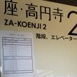 座・高円寺2への道2018