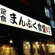 まんぷく食堂  京成大久保/定食 チーズ ザ ブタバラ (^-^) (笑)