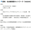 ASEANフォーラム2015~アセアン10ヵ国の駐日大使 来名予定~